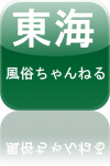 名古屋 風俗ちゃんねる