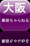 大阪 風俗ちゃんねる