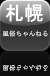 札幌 風俗ちゃんねる