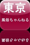 東京 風俗ちゃんねる